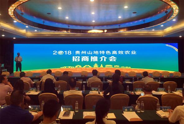 黔东南州投资促进局积极参加贵州省现代山地特色高效农业招商推介会